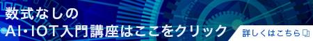 IOT・AI活用事例ウェブセミナ
